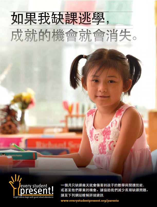 Parent Flyer - Chinese