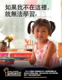 Chinese Parent Flier