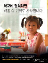 Korean Parent Flier